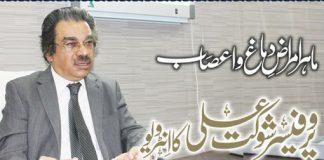 Dr. Prof. Shaukat Ali Neurologist in Karachi