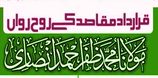Maulana Zafar Ahmed Ansari, مولانا محمد ظفر احمد انصاریؒ