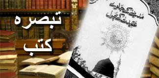 تبصرہ کتب