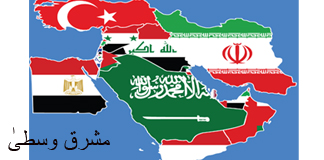 Middle East مشرق وسطیٰ